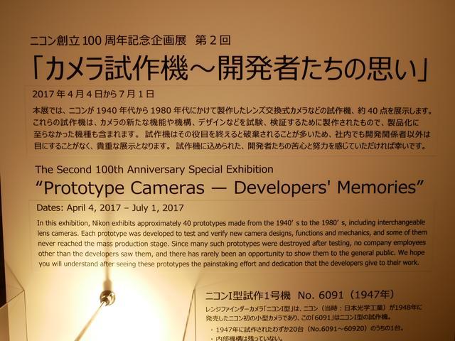 画像: 100周年記念企画展をやっています