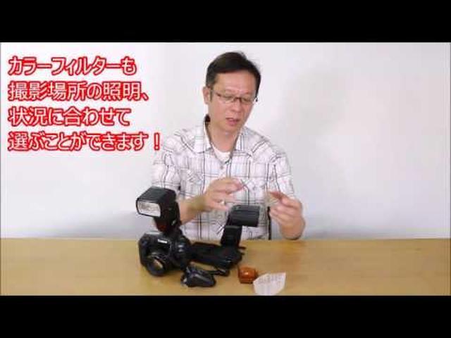 画像: 2017年8月号「気になるアイテム、動画でチェック!」キヤノンストロボ関連 youtu.be