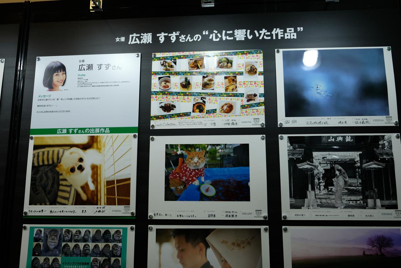 画像: 広瀬さんの顔写真の下は本人が撮影した写真です。残念ながら私の写真は広瀬さんに選んでもらえませんでした。