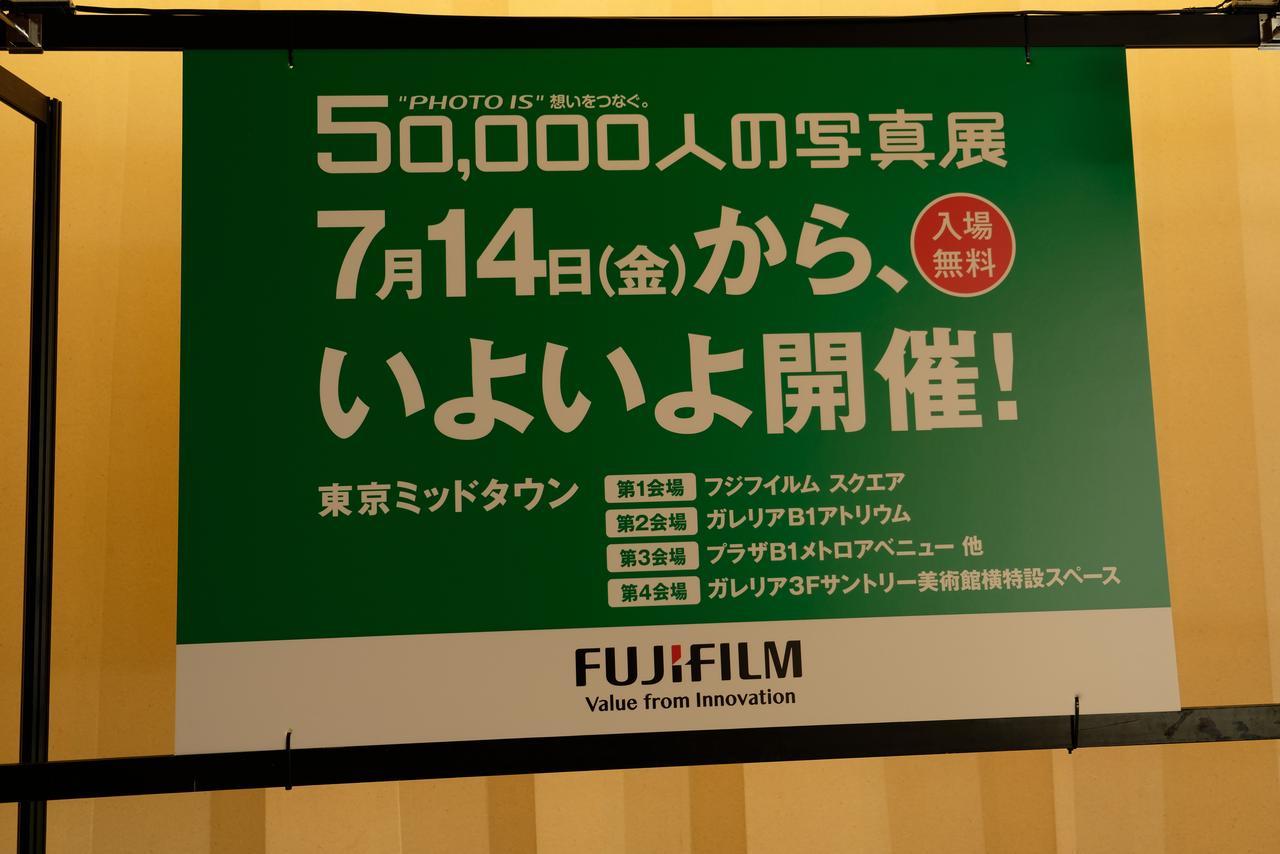 画像: 東京会場は4ヶ所で展示される。といっても、すべての会場はすぐ近くなので迷うことはない。