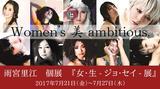 画像: 雨宮里江 個展【女・生 -ジョ・セイ-】展、開催中! 全ての女性の生きる美を刻む写真展
