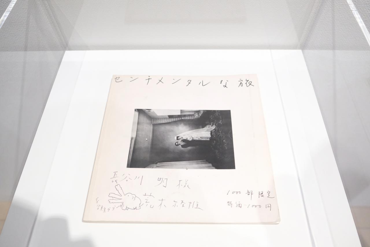 画像: ▲1971年に発行された1000部限定の処女写真集「センチメンタルな旅」も展示されている。
