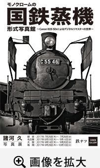 画像: キヤノン:キヤノンギャラリー 諸河 久 写真展:モノクロームの国鉄蒸機 形式写真館~CANON EOS 5Dsによるデジタルリマスターの世界~