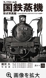 画像: キヤノン:キヤノンギャラリー|諸河 久 写真展:モノクロームの国鉄蒸機 形式写真館~CANON EOS 5Dsによるデジタルリマスターの世界~