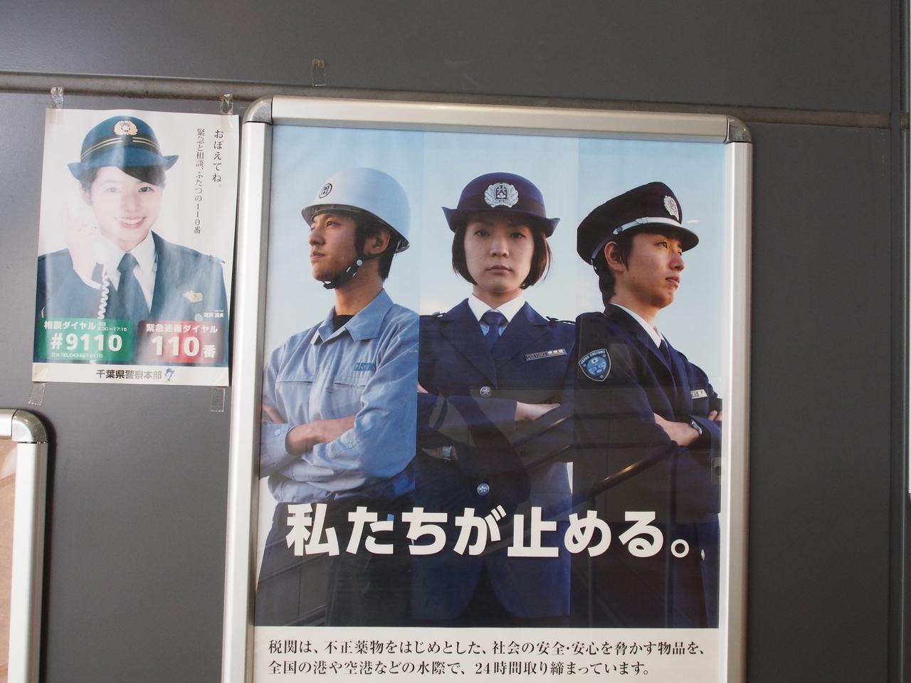 画像: 警察だか税関だかのポスター。左の白ヘルメットさんを除く2名さまを認識。ヘルメッと背景の輝度差が少ないから同化してしまった?