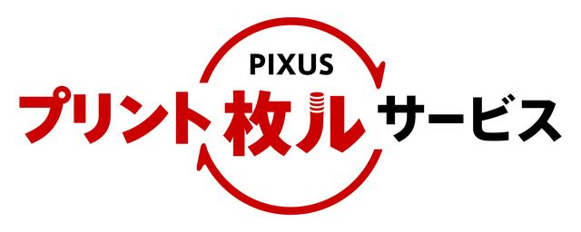 画像: プリント枚数に応じてポイントが取得できる「PIXUS プリント枚ルサービス」
