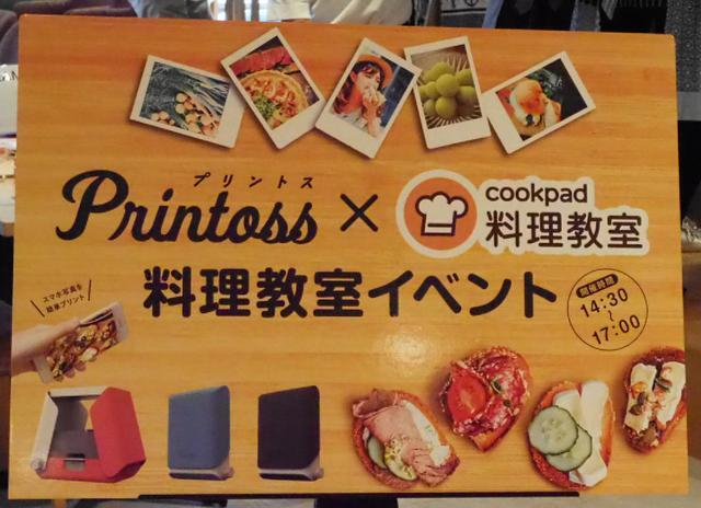画像: 「プリントス×クックパッド料理教室 イベント」にいって来ました!