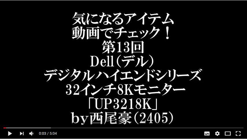 画像: ▲ちょっと長めの動画ですが、HD、4K、8Kの違いも解説しています。 youtu.be