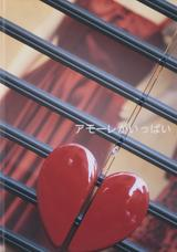 画像: ▲フォトブック部門大賞作品 「アモ―レがいっぱい」 吉川 優子さん。 www.fujifilm.co.jp