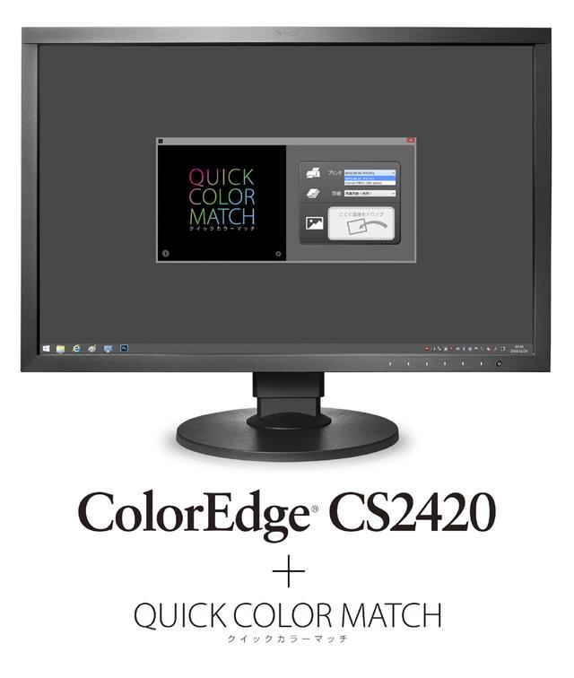 画像: EIZO ColorEdge