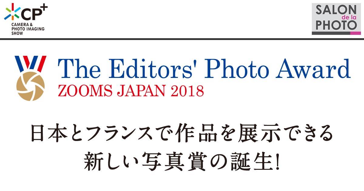 画像: ZOOMS JAPAN 2018 ノミネート作品一覧   ZOOMS JAPAN 2018