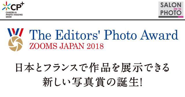画像: ZOOMS JAPAN 2018 ノミネート作品一覧 | ZOOMS JAPAN 2018