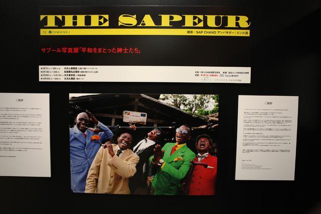 画像: 「サプール」の男たちは笑顔を絶やさない。また時折見せるクールな顔にもシビれる。とにかくカッコイイ! sapeurjp.com