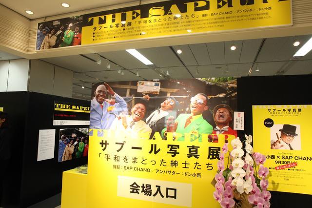 画像: 大丸東京店ではサプールメンバーのセヴラン氏が来店,またアンバサダーのドン小西氏や話題の女性写真家ヨシダナギさんとのトークセッションが行われた。