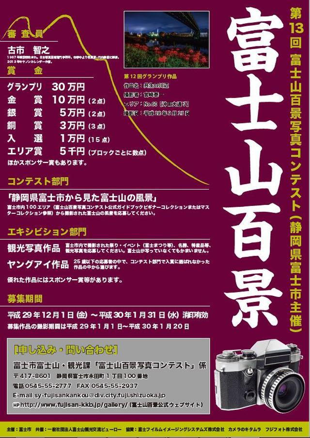 画像: ▲この「第13回富士山百景写真コンテスト」の詳細については上の写真をクリックしてください。 fujisan-kkb.jp