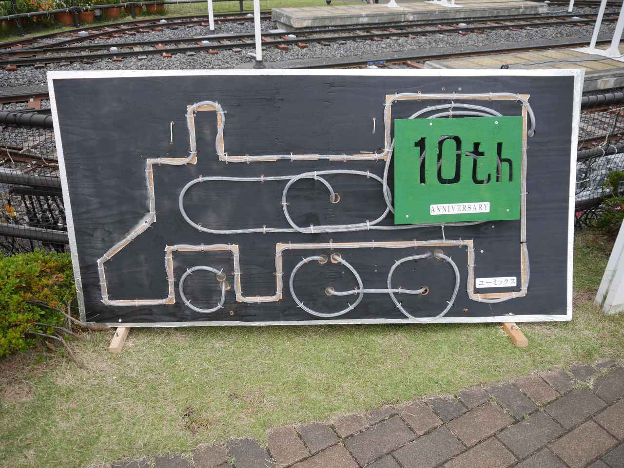 画像: 鉄道博物館も10周年。フォトコンテストと同じ歳だ。