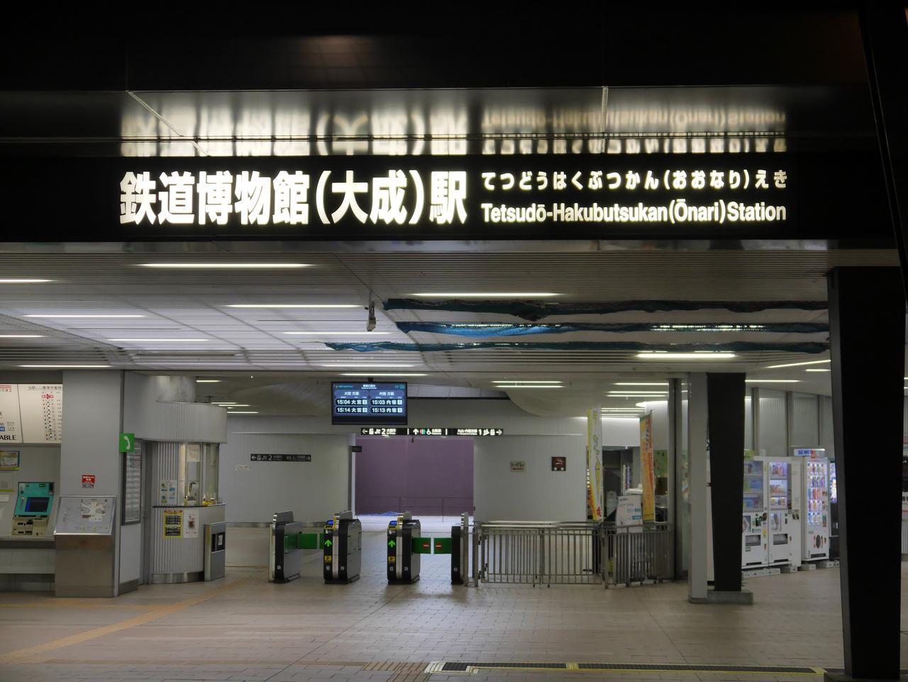 画像: 鉄道博物館駅。大宮から1駅だけ。