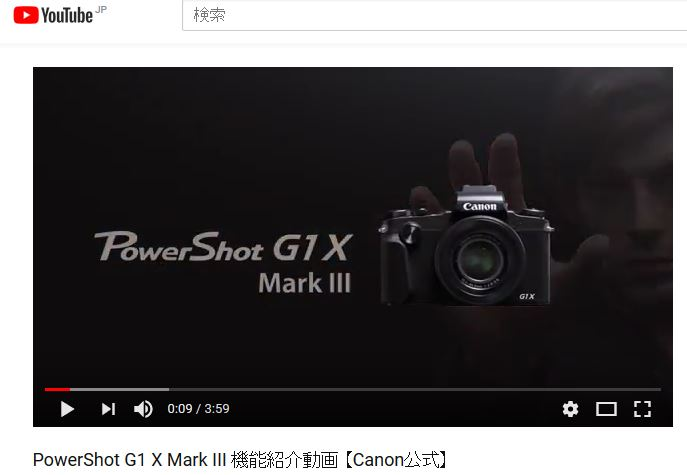 画像: ▲すでにPowerShot G1 X Mark Ⅲの公式動画もYouTubeで公開されている。詳細を知りたい方は上の写真をクリック! www.youtube.com