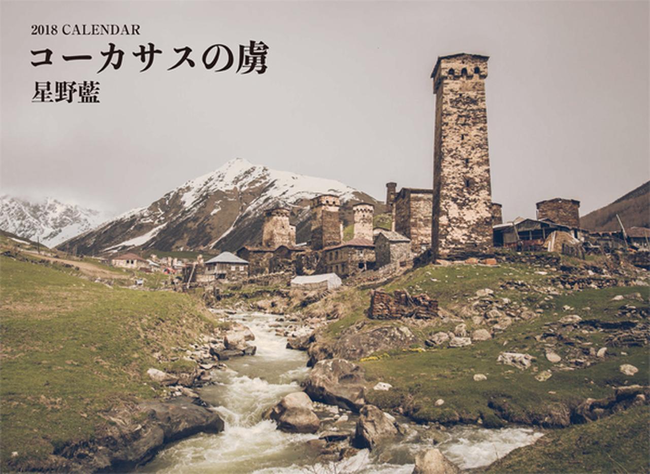 画像: ▲星野藍さんの「コーカサスの虜」。 mm-style.jp