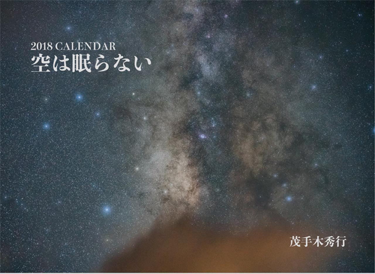 画像: ▲茂手木秀行さん「空な眠らない」。 mm-style.jp