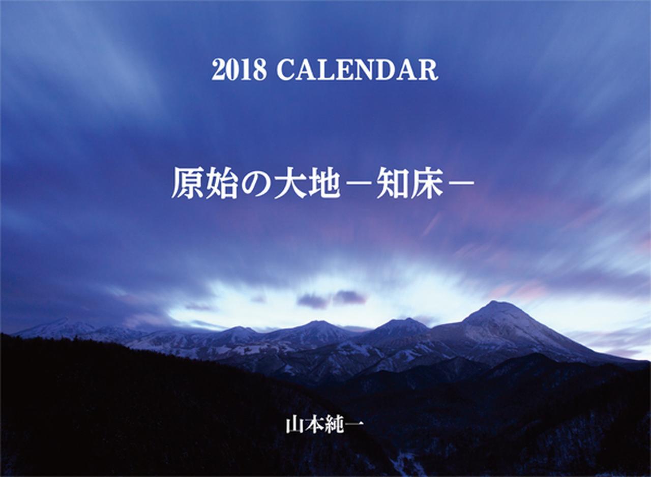 画像: ▲山本純一さん「原始の大地-知床-」。 mm-style.jp