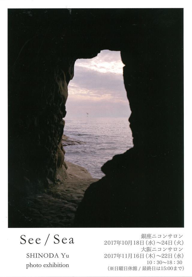 画像: 篠田 優 写真展「See/Sea」開催中。 東京・銀座ニコンギャラリーで10月24日(火)まで