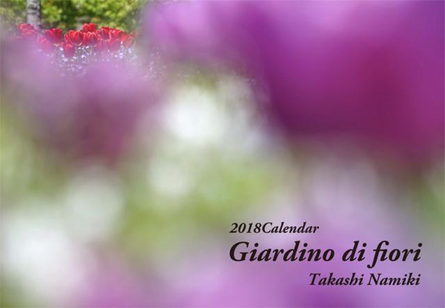 画像: ▲並木隆さんの「Giardino di flori」。 mm-style.jp