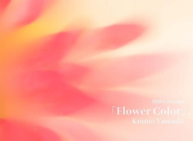 画像: ▲山田久美夫さん「Flower Color」。 mm-style.jp