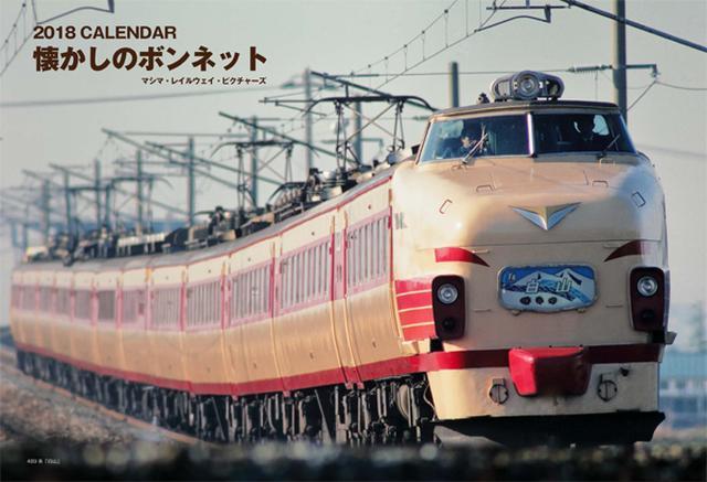 画像: ▲マシマ・レイルウェイ・ピクチャーズの「懐かしのボンネット」。 mm-style.jp