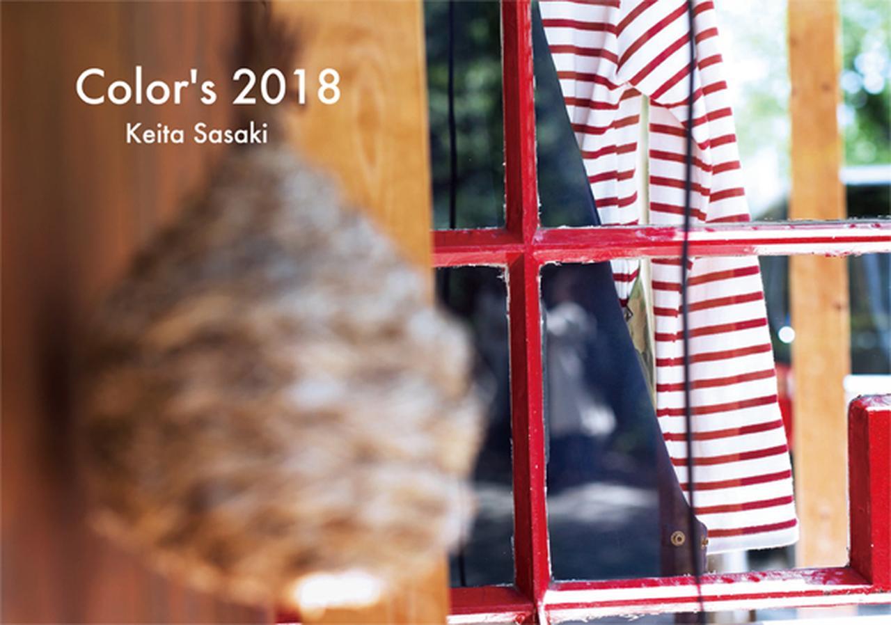 画像: ▲佐々木啓太さんの「Color's2018」。 mm-style.jp