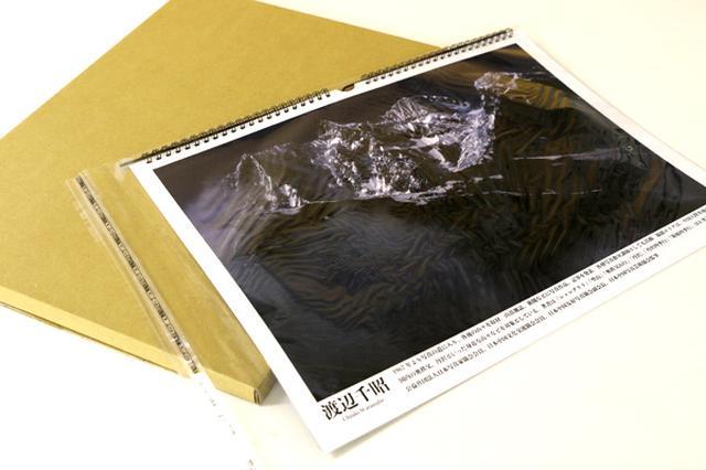 画像: ▲カレンダーはPP袋に入れた後、一冊ずつ専用箱に入れてお届けとなります。送料は税込600円ですが、2冊以上ご購入の場合は送料無料となります。 mm-style.jp