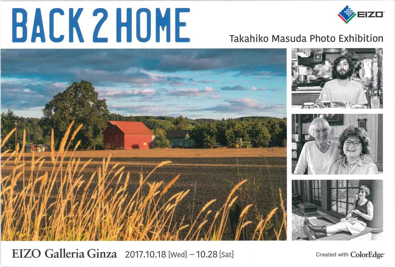 画像: 2016年の1月にも「BACK HOME」というタイトルで、同ギャラリーで作品展を行っているが、その時はシグマ dp Quattroを焦点距離別に4台使った作品で構成。今回は、富士フイルムのXT-2と16-55mm F2.8の標準ズーム1本でカラーとモノクロの両方を展示している。
