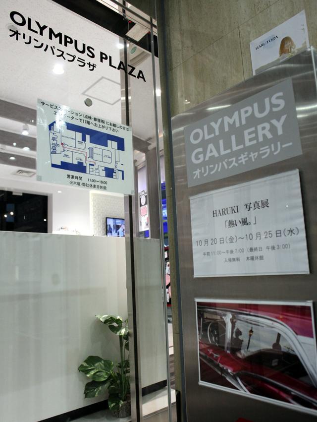 画像: 会場は西新宿の高層ビル街にある「オリンパスギャラリー東京」。 fotopus.com