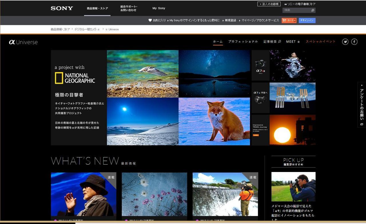 画像: ▲ソニーαシリーズのカメラ、レンズをもっと知りたい方はこちらへ。 www.sony.jp