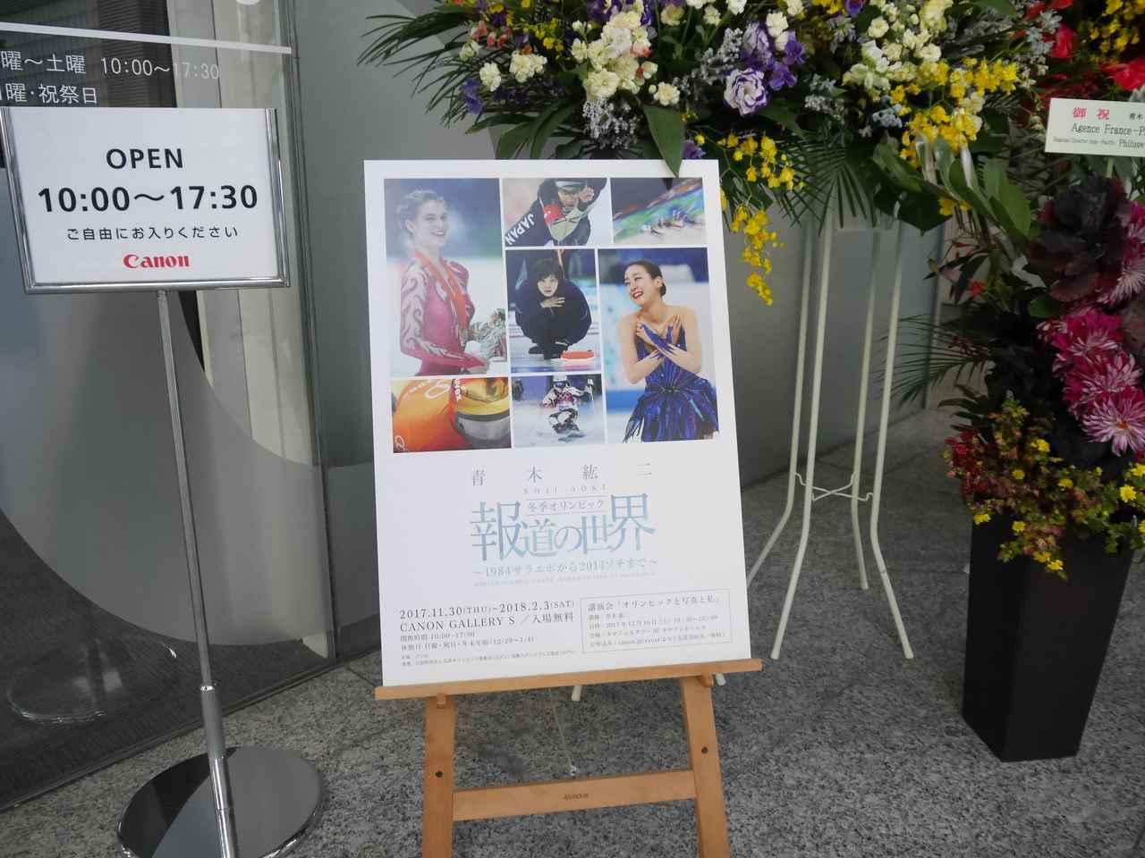 画像1: キヤノンギャラリーSでは「青木紘二」さんの写真展が開催!こちらに先に行くのが王道か!