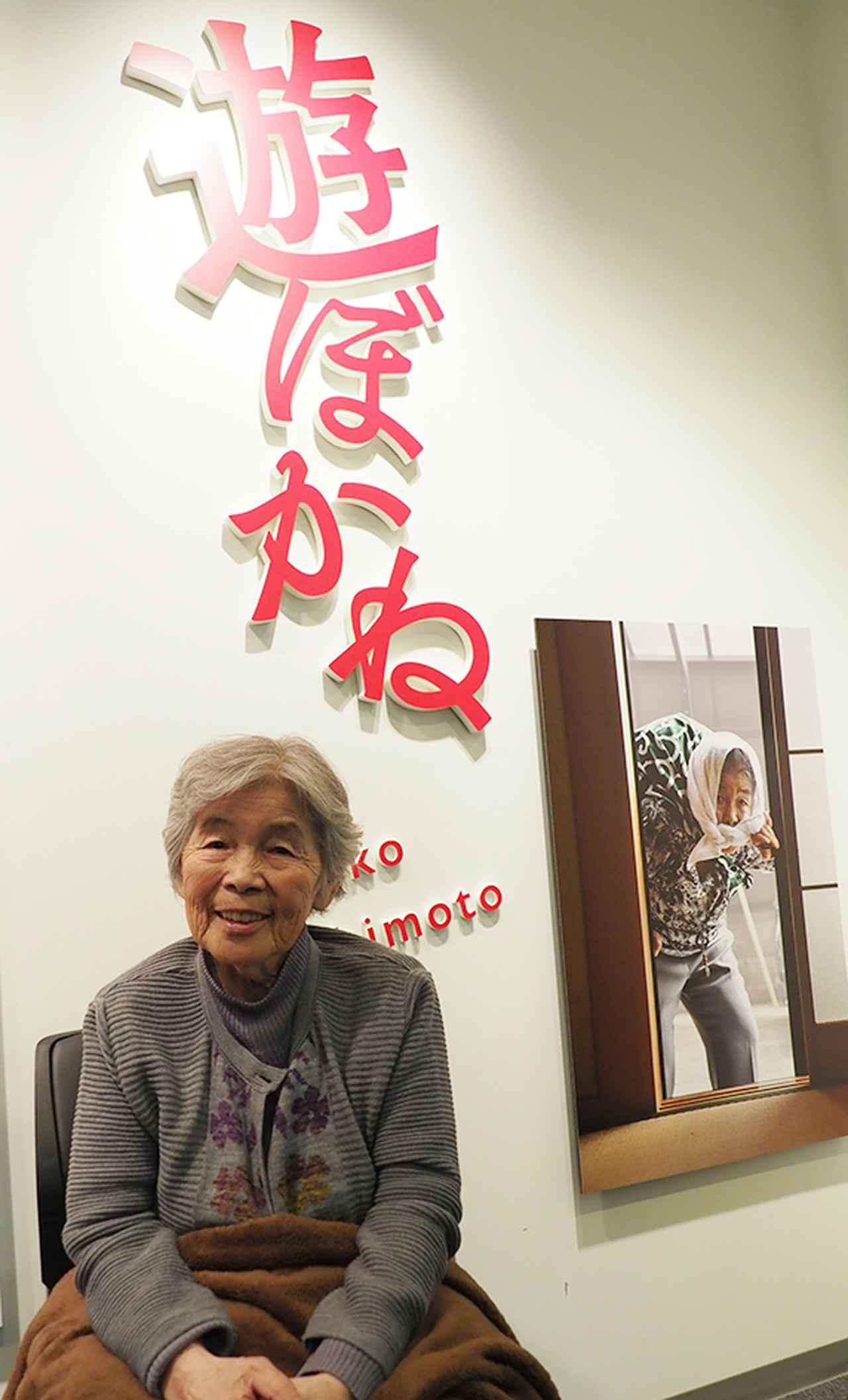 画像: くったくのない笑顔と自撮り写真を駆使したユーモアセンスで世界から注目されている西本喜美子さん、89歳。