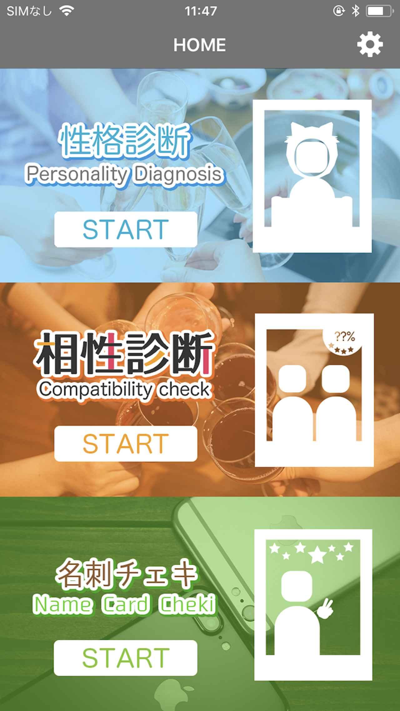 画像: ▲これがアプリのスタート画面。