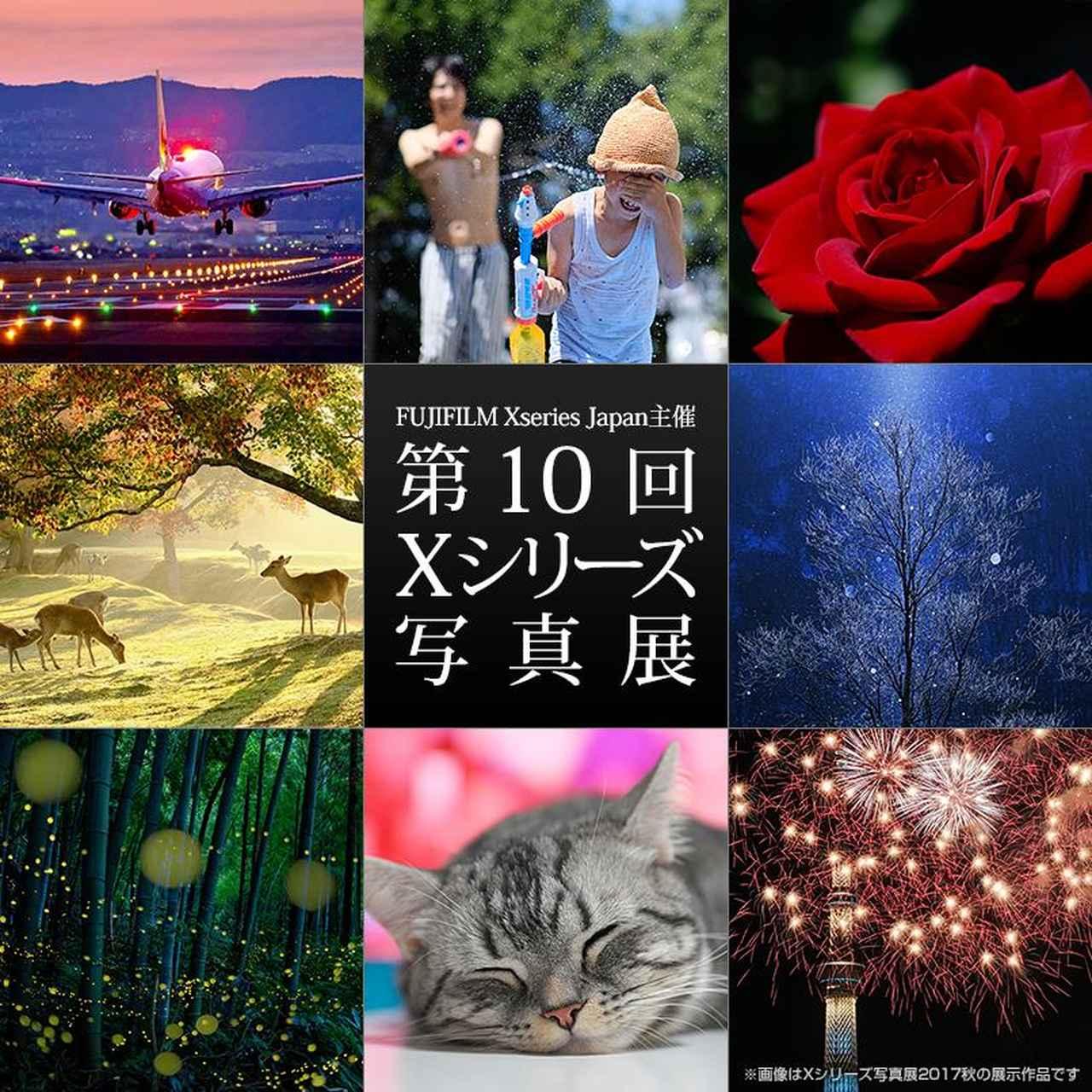 画像: 富士フイルム「第10回 X シリーズ写真展」作品募集! 締め切りは2018年1月16日(火)。作品は全国5都市で開催!
