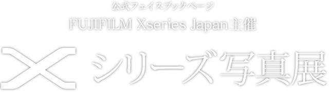画像: Xシリーズ写真展
