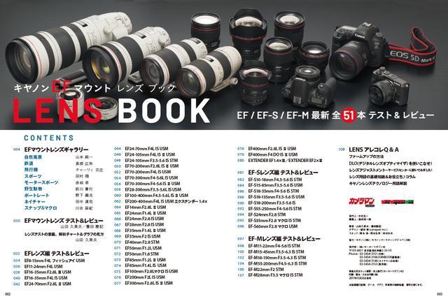 画像: フルサイズ用のEFレンスだけではなく、APS-CフォーマットEF-S用のレンズやEOSミラーレス用のEF-Mレンズ全6本のテスト&レビューも収録。税込2200円で発売中です!