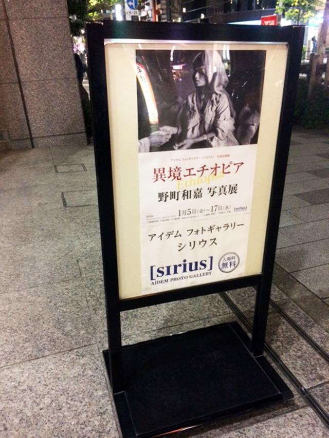 画像: ■会場:アイデムフォトギャラリー シリウス 新宿区新宿1-4-10 ■会期:開催中 ~1月17日(水)