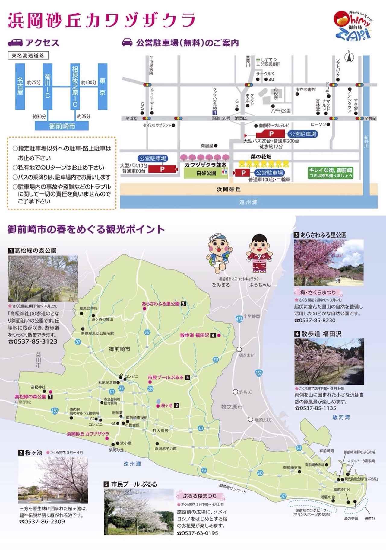 画像: 他にもカワヅザクラの名所がたくさんあります