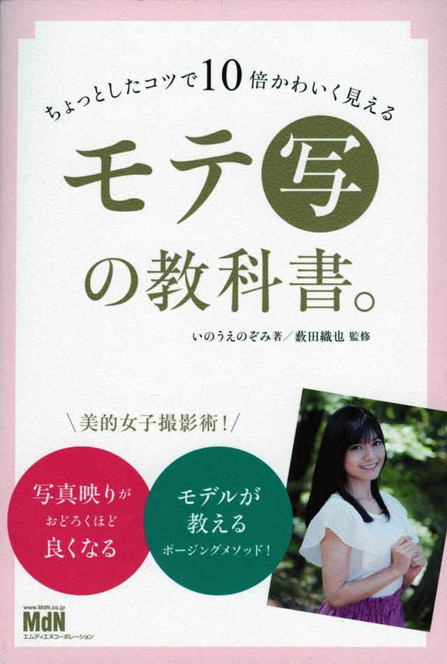 画像: ■発行:エムディエヌコーポレーション ■価格:¥1300+税