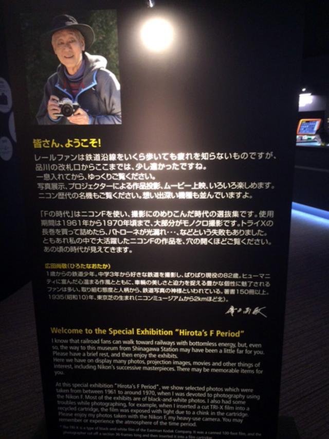 画像: 広田尚敬写真展『Fの時代』は、ニコンミュージアム企画展として3月31日までロングランにて開催中です。