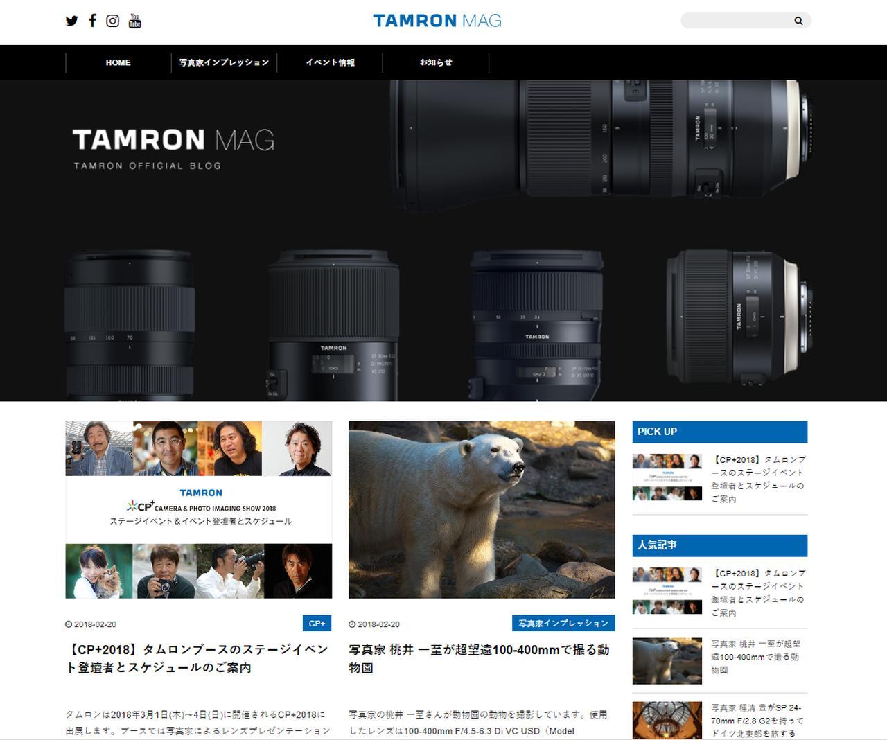 画像: tamronmag.jp