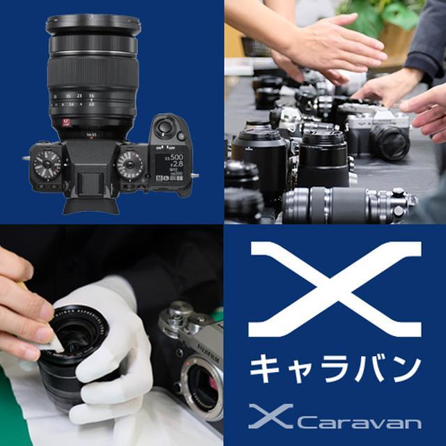 画像2: 富士フイルムは「X-H1発売記念 Xキャラバン」を2018年3月10日より、全国6都市で開催!
