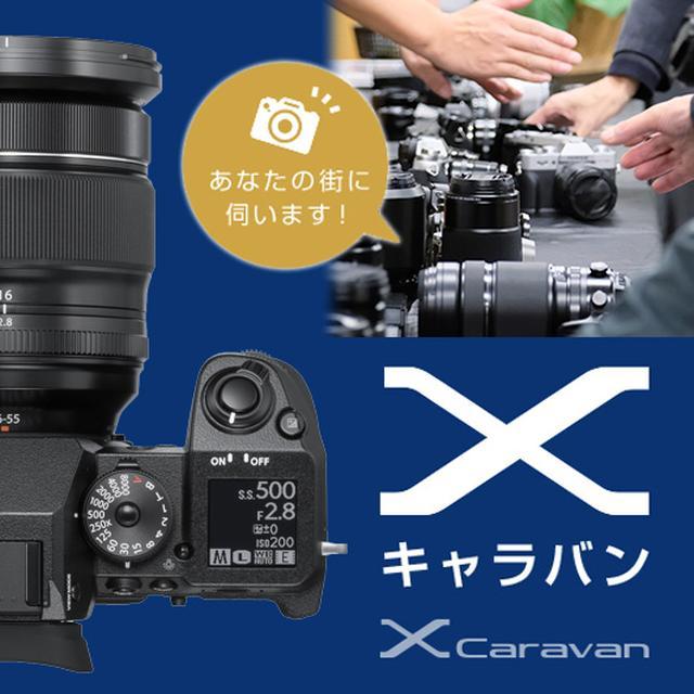 画像1: 富士フイルムは「X-H1発売記念 Xキャラバン」を2018年3月10日より、全国6都市で開催!