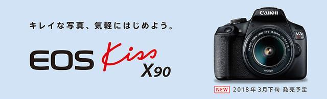 画像: キヤノン:EOS Kiss X90|概要