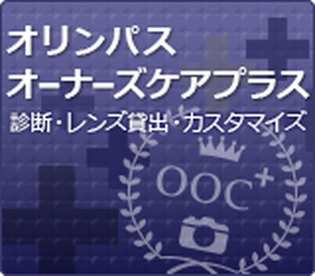 画像1: フォーサーズシステム ファームウェアアップデート | オリンパス