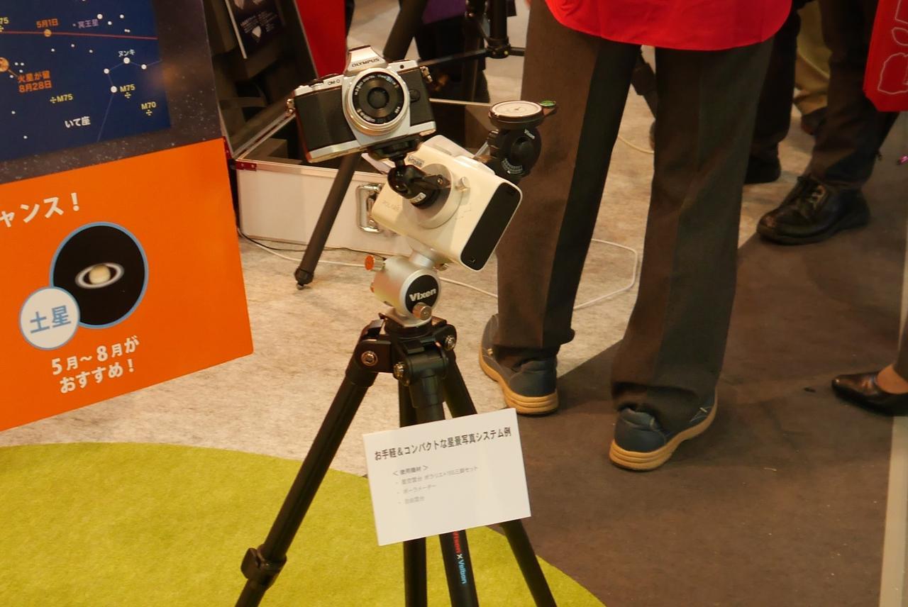画像: ビクセンが提案するお手軽な星景写真システム